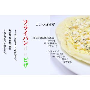 冷凍ピザなのに解凍の必要無し。フライパンで焼くだけ!1枚18CMの薄焼きピザが4枚で2674円で送料込!フライパンDEピザセット。|pizaya|03