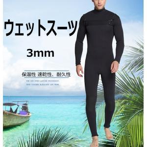 ウェットスーツ メンズ 3mm フルスーツ ウエットスーツ サーフィン マリンスポーツ SUP ウイ...