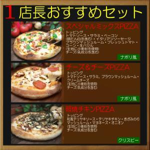 ピザ 半額 送料無料 お試し 『新』 3枚セッ...の詳細画像1