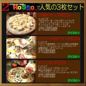 ピザ 半額 送料無料 お試し 『新』 3枚セッ...の詳細画像2