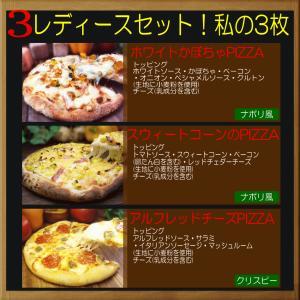 ピザ 半額 送料無料 お試し 『新』 3枚セッ...の詳細画像3