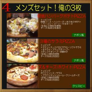 ピザ 半額 送料無料 お試し 『新』 3枚セッ...の詳細画像4