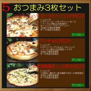 ピザ 半額 送料無料 お試し 『新』 3枚セッ...の詳細画像5