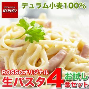 ロッソ特製 生パスタ4食セット (フェットチーネ 200g 2食/1袋 リングイネ 200g 2食/1袋)