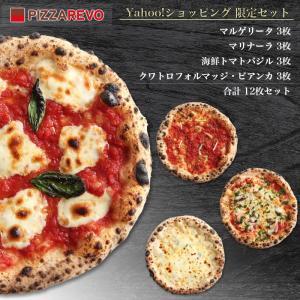 【※ご注文殺到の為、ご注文から1ヶ月前後で出荷】【送料無料】Yahoo!ショッピング限定 ピザ12枚...