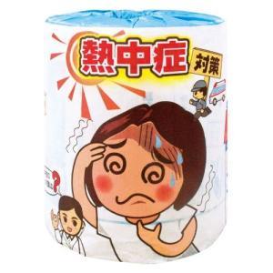 熱中症対策 トイレットペーパー 1個 75円 100個セット...