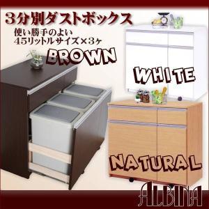 3分別ダストボックス【ホワイト】【ブラウン】【ナチュラル】◆◆2分別・3分別・ダストボックス,ダイニ...