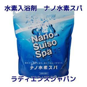 高濃度水素入浴剤 ナノ水素スパ 1kg ラディエンス 水素入浴料|placenta-market