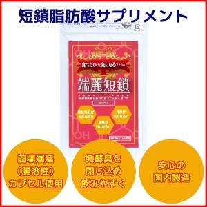 端麗短鎖 60粒 初回購入のみ20%OFF 「短鎖脂肪酸・エクオール配合サプリメント」 placenta-market