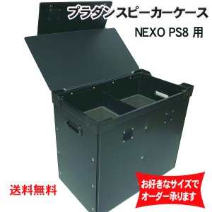 プラダンスピーカーケース NEXO PS8用緩衝材入り/蓋付