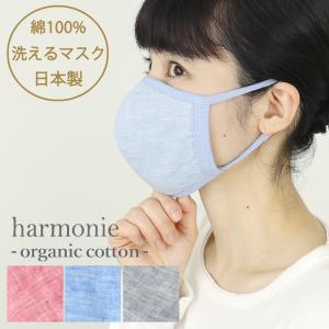 夏用 マスク 在庫有り 日本製   harmonie -Organic Cotton-(アルモニ オーガニックコットン)  3層 立体 洗えるOrganic Cottonマスク グレー/レッド/ブルー