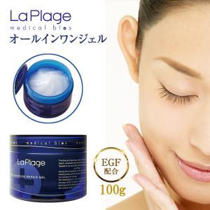 オールインワンゲル オールインワンジェル EGF配合 La Plage(ラ プラージュ)EGFモイスチャーリペアゲル(100g)敏感肌 乾燥肌 低刺激 コラーゲン|plage