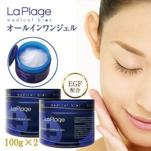 オールインワンゲル オールインワンジェル 送料お得な2個セット La Plage(ラ プラージュ)EGFモイスチャーリペアゲルN(100g×2) 敏感肌 乾燥肌EGF配合|plage