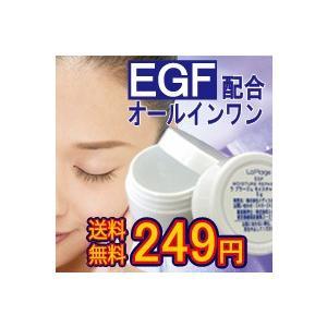 オールインワンゲル オールインワンジェル お試し サンプル 送料無料 La Plage(ラ プラージュ)EGFモイスチャーリペアゲルN(10g) EGF コラーゲン AC11配合|plage