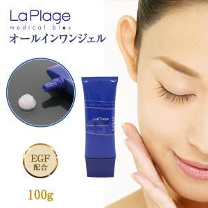 オールインワンゲル オールインワンジェル EGF配合 La Plage(ラ プラージュ)EGFモイスチャーリペアゲル(100gチューブ)敏感肌 乾燥肌 低刺激エイジングケア|plage
