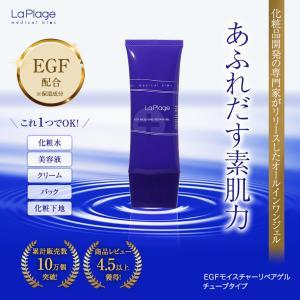 オールインワンゲル オールインワンジェル EGF配合 La Plage(ラ プラージュ)EGFモイスチャーリペアゲル(100gチューブ)敏感肌 乾燥肌 低刺激エイジングケア|plage|02