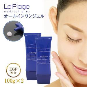 オールインワンゲル オールインワンジェル EGF配合 La Plage(ラ プラージュ)EGFモイスチャーリペアゲル(100g×2)送料無料 メール便 敏感肌 乾燥肌 低刺激|plage