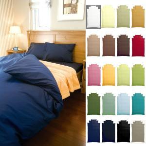 20色 綿100% 日本製 寝具 ベッドシーツ(セミダブルSD)コーマ糸 ブロード生地 国産 薬剤不使用 カバーリング 布団カバーの写真