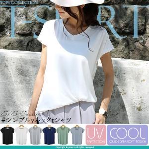 Tシャツ レディース 半袖 ゆるてろ素材 UVカット メール便 送料無料|plaisir-shop