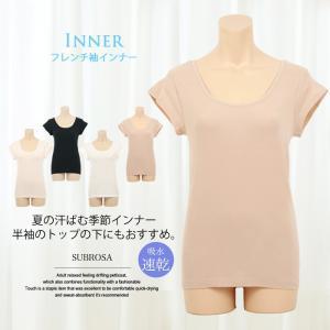 Tシャツ レディース フレンチスリーブ メール便a 送料無料 涼しい 吸湿性 さらっと 着心地爽快 半袖 インナー 肌着 ストレッチ アンダーウェア インナーシャツ plaisir-shop