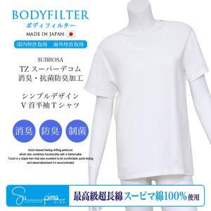 消臭 tシャツ メンズ 半袖 メール便a 送料無料 防臭 速乾 Vネック コットン 機能性インナー 部屋干し 綿100% 肌着 加齢臭 アンダーシャツ インナーシャツ|plaisir-shop