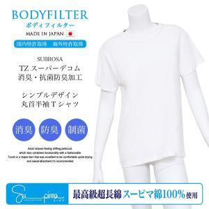 消臭 tシャツ メンズ 半袖 メール便a 送料無料 防臭 速乾 Uネック コットン 機能性インナー 部屋干し 綿100% 肌触り 加齢臭 アンダーシャツ インナーシャツ|plaisir-shop