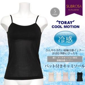 キャミソール レディース下着 メール便a 送料無料 インナーシャツ 接触冷感 インナーキャミソール 春夏 パット付 肌着 肌触り 肌にやさしい 3L 大きいサイズ|plaisir-shop