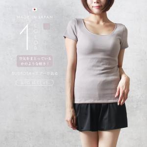 メール便a 送料無料 Tシャツ レディース 下着 インナーシャツ 女性 エアーかおる|plaisir-shop