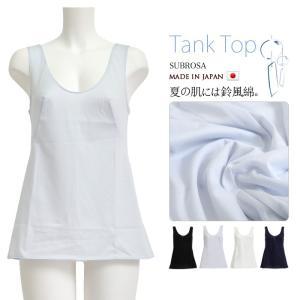 メール便a 送料無料 タンクトップ レディース下着 インナーシャツ 鈴風綿 日本製 綿100% 袖なし ノースリーブ レディース シンプル インナー 肌着 無地 肌触り|plaisir-shop
