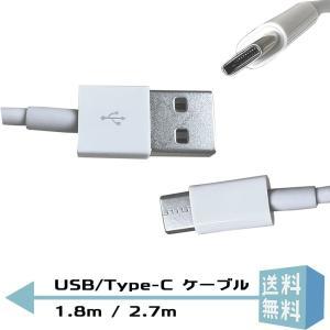 SAMSUNG USB Type-Cケーブル 1m Galaxy Xperia Nintendo S...