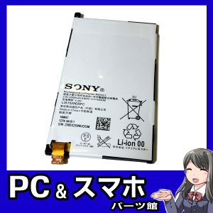 SONY XPERIA Z1 Compact 内蔵バッテリー