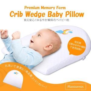 ベビー枕 赤ちゃん ベビー用品 新生児 まくら 吐き戻し防止 クッション 斜面枕 Plaisiure...