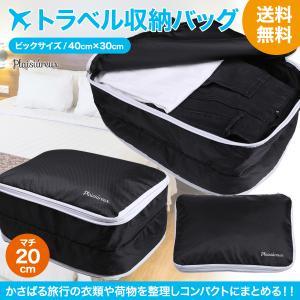 圧縮袋 圧縮バッグ 便利グッズ トラベルポーチ 旅行 防水 バッグ 収納 Plaisiureux