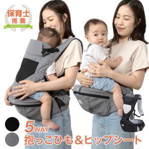 ヒップシート 抱っこ紐 抱っこひも だっこひも おんぶ紐 多機能 新生児 赤ちゃん Plaisiur...