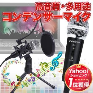 【多用途コンデンサーマイク】 Youtube、ツイキャス、ニコ生、ゲーム実況などのライブ配信、Sky...
