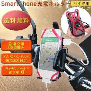 スマホホルダー バイク スマホ ホルダー 充電 電源 バイク用スマホホルダー 防水 USB バイク用...