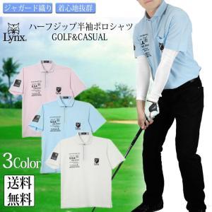 Lynx リンクス ポロシャツ メンズ ゴルフウェア 半袖 ゴルフウエア ハーフジップ ゴルフ スポーツウェア カジュアルウェア 送料無料 lx143800|planet-c