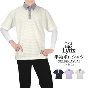 Lynx リンクス ポロシャツ メンズ ゴルフウェア 半袖 ゴルフウエア ハーフジップ ゴルフ ボーダー スポーツウェア カジュアルウェア 送料無料 lx143802|planet-c
