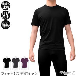 【 Planet-C スポーツTシャツ 】  ランニング フィットネス をはじめ、さまざまなスポーツ...