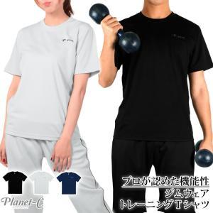 Planet-C ジムウェア Tシャツ ジム 男女兼用 レディース メンズ 半袖 トレーニング スポーツ 吸汗速乾 フィットネス 送料無料 サイズはメンズ表記です pc-1206|planet-c