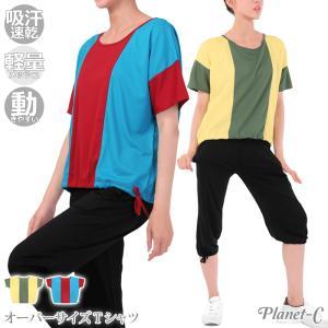 ■品番: pc-215 ■品名: メッシュ オーバーサイズ Tシャツ  ヨガ フィットネス をはじめ...