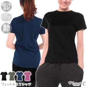 【 Planet-C フィットネス Tシャツ 】  ランニング ヨガ フィットネス をはじめ、さまざ...
