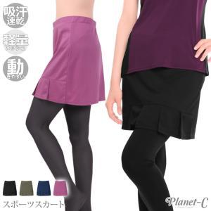 Planet-C ランスカ メッシュ ランニングスカート プリーツ ヒップカバー かわいい 吸汗速乾 ウォーキング ヨガ 送料無料 レギンス別売 pc-222