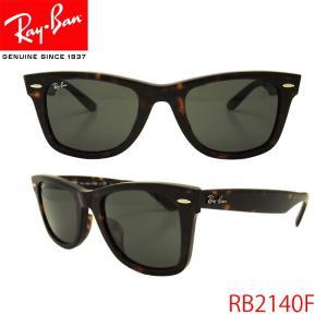 ec7895647dcf39 レイバン サングラス 国内正規品 メーカー保証書付きRayBan RB2140F 902 52サイズ レイバン ウェイファーラー サングラス ray