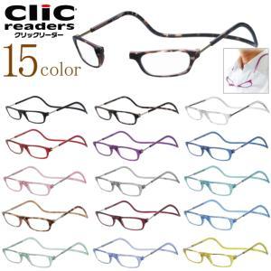 【正規品クリックリーダー】おしゃれマグネット首かけ老眼鏡・磁石シニアグラス(CliC readersクリアーグレー)