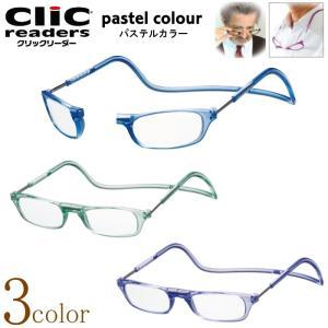 【正規品クリックリーダー】おしゃれマグネット首かけ老眼鏡・磁石シニアグラス(CliC readersパープル)