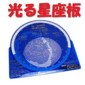 【星・月・太陽の動き】光る星座早見盤・記録用紙付(T-9N)日本製