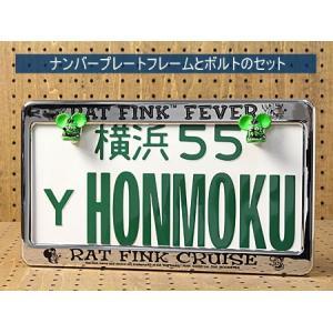 ナンバーフレーム ナンバープレート フレーム ボルト セット 送料無料 ラットフィンク(Rat Fink) ノーマル クローム RAT FINK CRUISE グリーン_BF-RF003-MON planfirst