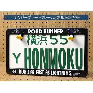 ナンバーフレーム ナンバープレート フレーム ボルト セット 送料無料 ロードランナー ノーマル ブラック RUN'S AS FAST AS LIGHTNING_BF-RR001-MON planfirst