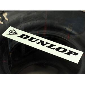 ステッカー 車 ダンロップ アメリカン おしゃれ バイク ヘルメット かっこいい タイヤ カーステッカー DUNLOP 転写タイプ ブラック サイズL_SC-R541-TMS|planfirst
